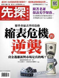 先探投資週刊 2017/09/29 [第1954期]:縮表危機的逆襲