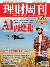 理財周刊 2017/09/29 [第892期]:AI再進化