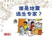 誰是地震逃生專家? [有聲書]
