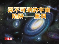 深不可測的宇宙陷阱 [有聲書]:黑洞