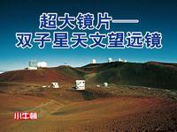 超大鏡片 [有聲書]:雙子星天文望遠鏡