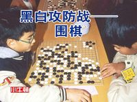 黑白攻防戰 [有聲書]:圍棋