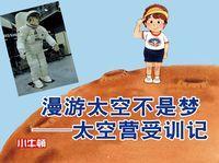 漫遊太空不是夢 [有聲書]:太空營受訓記
