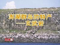 澎湖群島的特產 [有聲書]:玄武岩