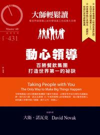 大師輕鬆讀 2012/03/21 [第431期] [有聲書]:動心領導 : 百勝餐飲集團打造世界第一秘訣