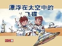 飄浮在太空中的飛碟 [有聲書]