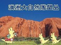 澳大利亞大自然雕塑品 [有聲書]