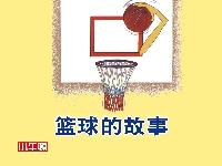 籃球的故事 [有聲書]