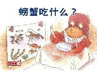 螃蟹吃什麼? [有聲書]