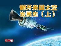 翻開美國太空發展史 [有聲書]. 上