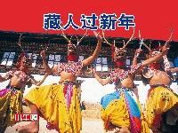 藏人過新年 [有聲書]