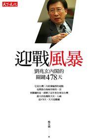迎戰風暴:劉兆玄內閣的關鍵478天