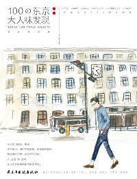 100の東京大人味發現:設計師之旅
