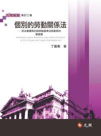 個別的勞動關係法:民法僱傭契約與勞動基準法勞動契約, 基礎篇