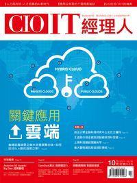 CIO IT經理人 [第76期]:關鍵運用 雲端