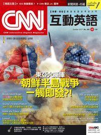 CNN互動英語 [第205期] [有聲書]:東亞火藥庫 朝鮮半島戰爭一觸即發?!