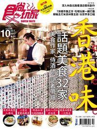 食尚玩家 [第360期]:香港味