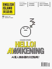 英語島 [ISSUE 47]:AI是人類命運的分岔點嗎?