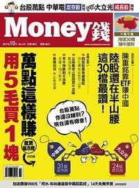 Money錢 [第121期]:萬點這樣賺 用5毛買1塊
