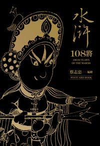 水滸108將