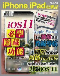 iPhone, iPad玩樂誌 [第55期]:iOS 11 必學隱藏功能