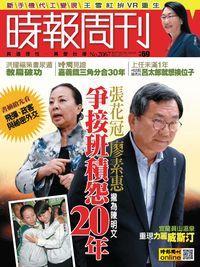 時報周刊 2017/09/29 [第2067期]:張花冠 廖素惠 爭接班積怨20年