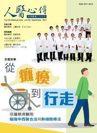 人醫心傳:慈濟醫療人文月刊 [第165期]:從癱瘓到行走