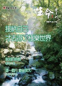 生命雙月刊 [第145期]:接納自己 才去得了極樂世界