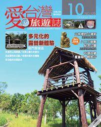 愛台灣旅遊誌 [第125期]:多元化的露營新體驗