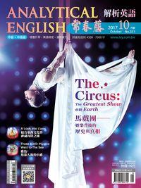 常春藤解析英語雜誌 [第351期] [有聲書]:馬戲團 娛樂背後的歷史與真相