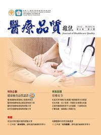醫療品質雜誌 [第6卷‧第2期]:健康檢查品質認證