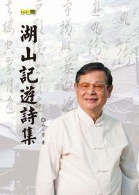 湖山記遊詩集