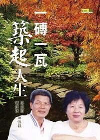 一磚一瓦築起人生:彭武財劉逢秋回憶錄
