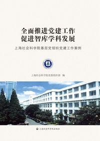 全面推進黨建工作促進智庫學科發展:上海社會科學院基層黨組織黨建工作案例