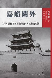 嘉峪關外:1759-1864年新疆的經濟、民族和清帝國
