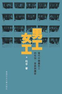男工.女工:當代中國農民工的性別、家庭與遷移