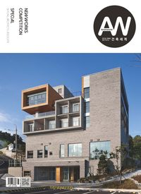 Archiworld [Vol. 266]:New works competition:Special Sihyung Architects Associate