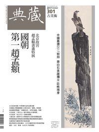 典藏古美術 [第301期]:國朝第一趙孟頫