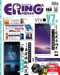 eRing 手機玩樂誌 [Vol. 166]:vivo V7+ 搶先評測!