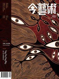 典藏今藝術 [第301期]:展演飛地--第三勢力崛起與突變