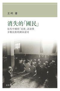 消失的「國民」:近代中國的「民族」話語與少數民族的國家認同