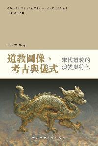 道教圖像、考古與儀式:宋代道教的演變與特色