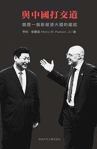 與中國打交道:親歷一個新經濟大國的崛起