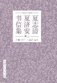 夏志清夏濟安書信集. 卷三. 1955-1959