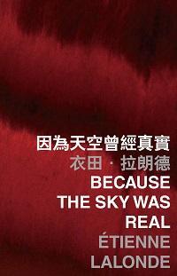 香港國際詩歌之夜. 2015, Beacuse the sky was real, 因為天空曾經真實