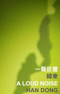 香港國際詩歌之夜. 2013, 一聲巨響, A loud noise