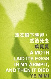 香港國際詩歌之夜. 2013, 蛾在腋下產卵, 然後死去, A moth laid its eggs in my armpit, and then it died