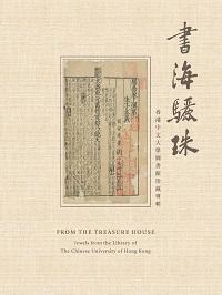 書海驪珠:香港中文大學圖書館珍藏專輯