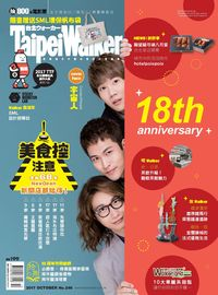 Taipei Walker [第246期]:美食控注意 全台68家NewOpen新開店都給你!