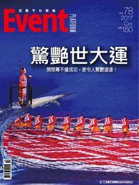 活動平台雜誌 [第78期]:驚艷世大運